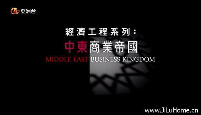 《中东商业帝国 Middle East Business Kingdom》