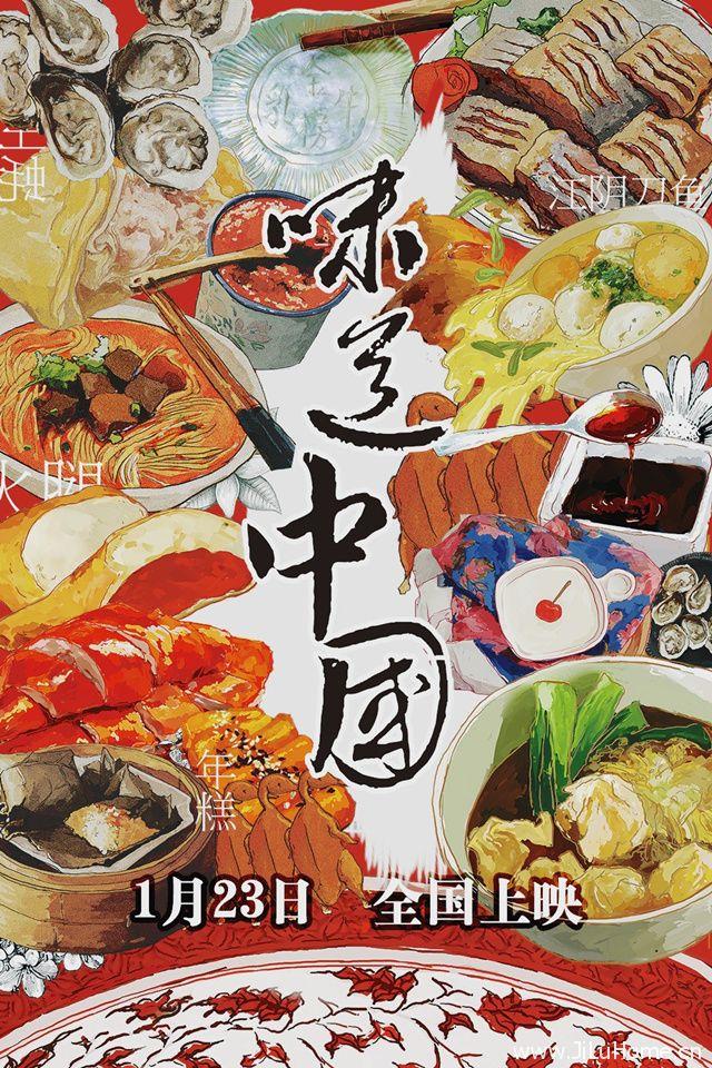 《味道中国 The Taste Of China》