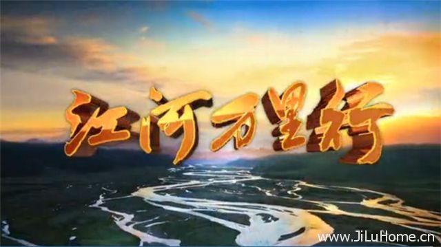 《远方的家:江河万里行》