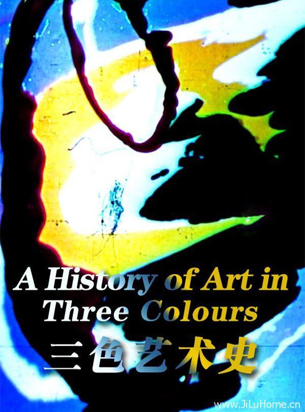 《三色艺术史 A History Of Art In Three Colours》