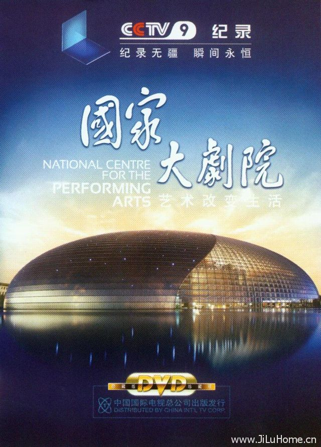 《国家大剧院 National Centre For The Performing Arts》