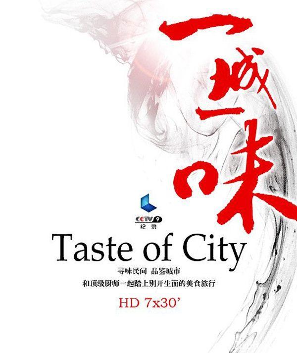 《一城一味 Taste of City》