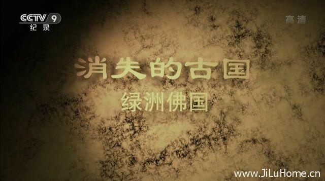 《消失的古国:绿洲佛国 The Disappearance Of An Ancient Country》