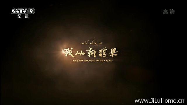 《我从新疆来 I am from XinJiang on The Silk Road》