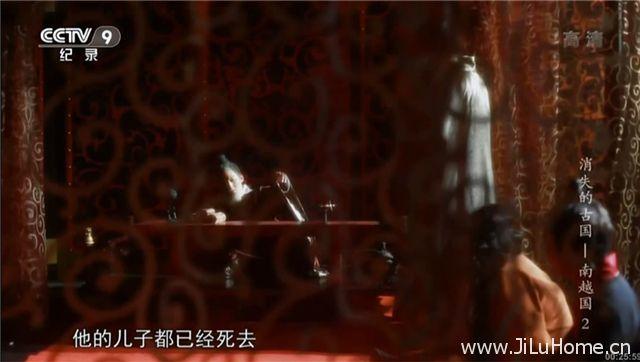 《消失的古国:南越国 The  Lost Kingdom Of NanYue》