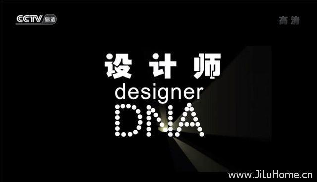 《设计师DNA Designer DNA》