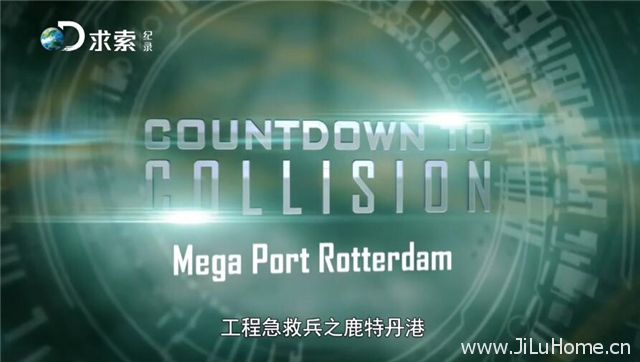 《工程急救兵 Countdown To Collision》