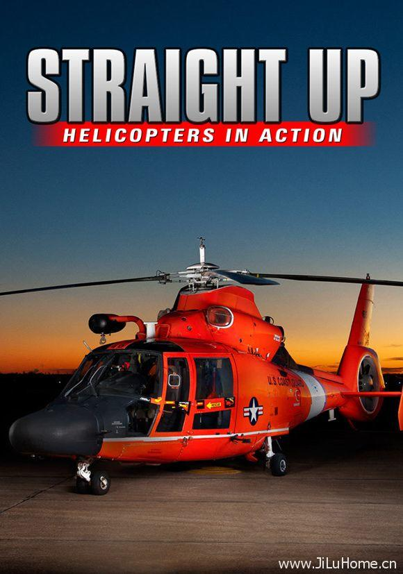 《纵横天地:直升机在行动 Straight Up:Helicopters In Action》