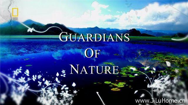 《守护大自然 Guardians Of Nature》