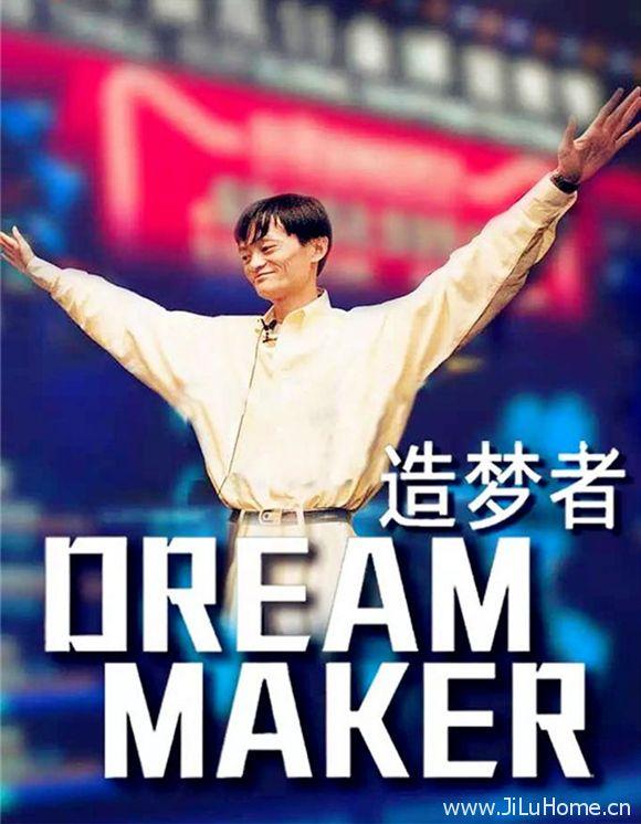 《造梦者 Dream Maker》