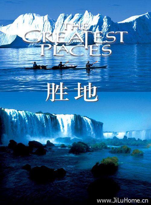 《胜地 The Greatest Places》