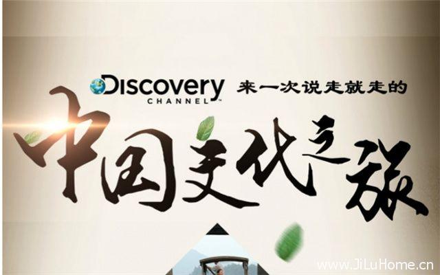 《中国文化之旅 Passage To China》