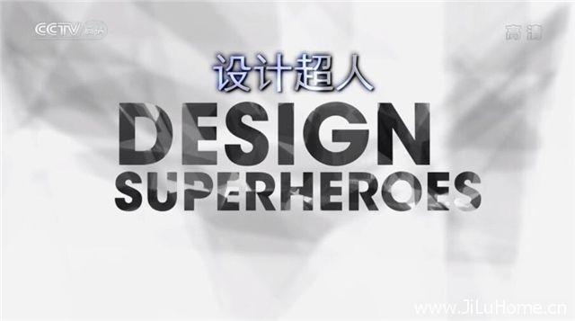 《设计超人 Design Superheroes》