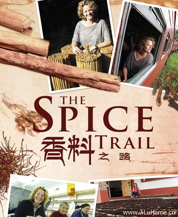 《香料之路 The Spice Trail》