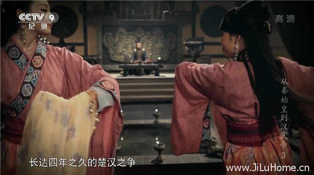 《从秦始皇到汉武帝 Qin and Han Empire》