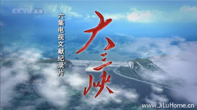 《大三峡 The Great Three Gorges》