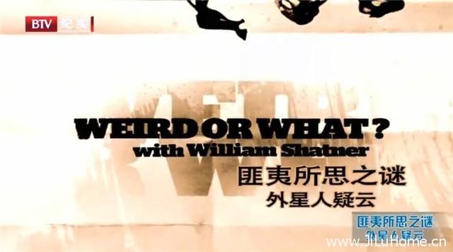 《匪夷所思的未解之谜 Weird or What?》