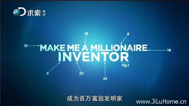 《成为百万富翁发明家 Make Me A Millionaire Inventor》