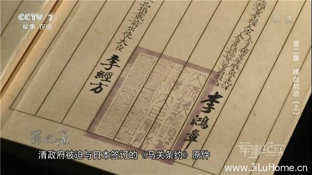 《罪之源:日本发动侵华战争始末》