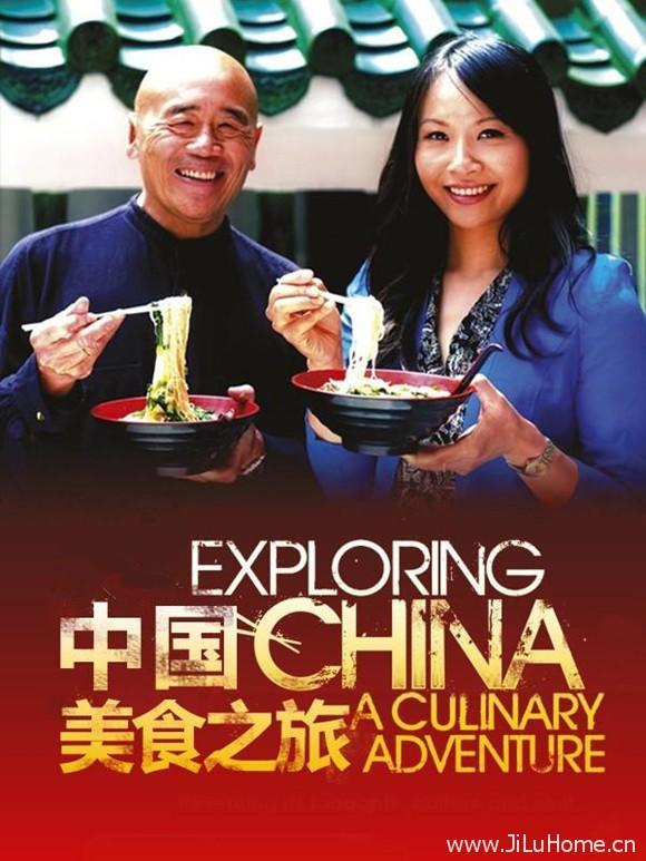 《发现中国:美食之旅 Exploring China: A Culinary Adventure》