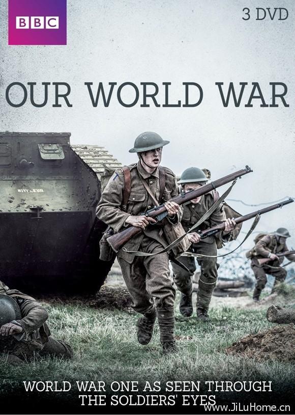 《我们的世界大战 Our World War》