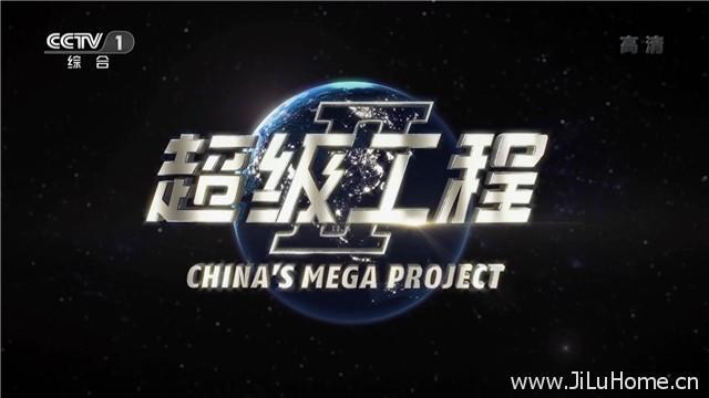 《超级工程II China's Mega Project》