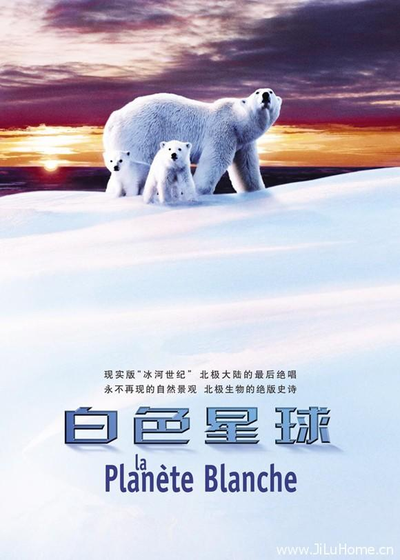 《白色星球 The White Planet》