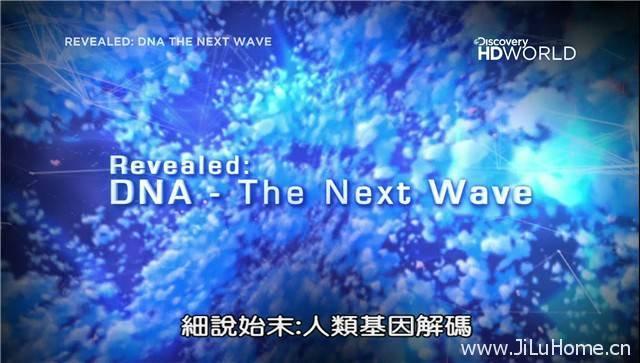 《细说始末:人类基因解碼 Revealed:DNA-The Next Wave》