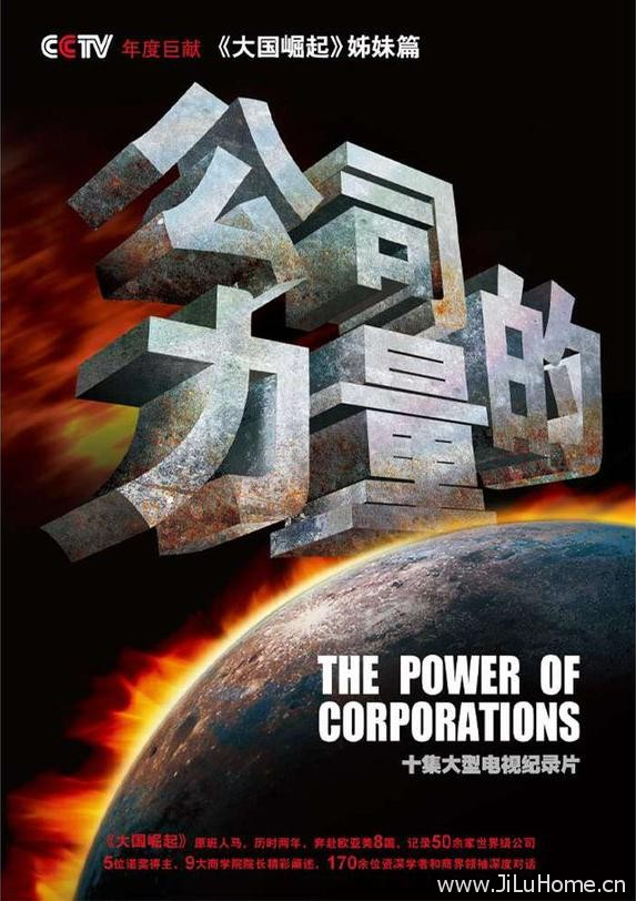 《公司的力量 The Power of Corporations》