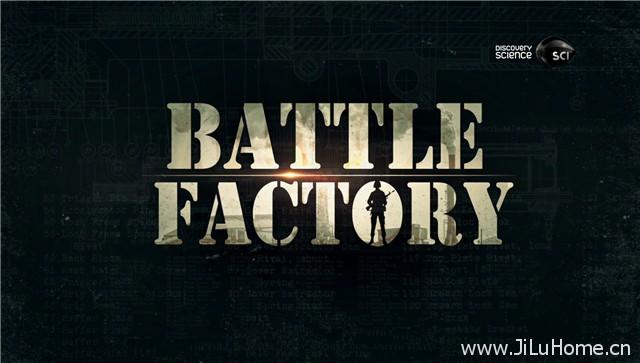 《军工厂 Battle Factory》