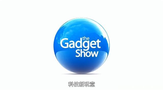《科技新玩意 The Gadget Show》