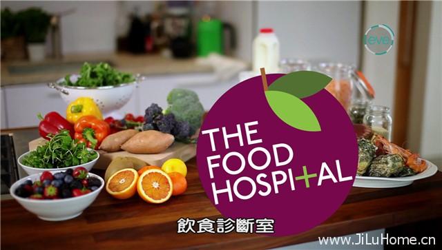 《饮食诊断室 The Food Hospital》