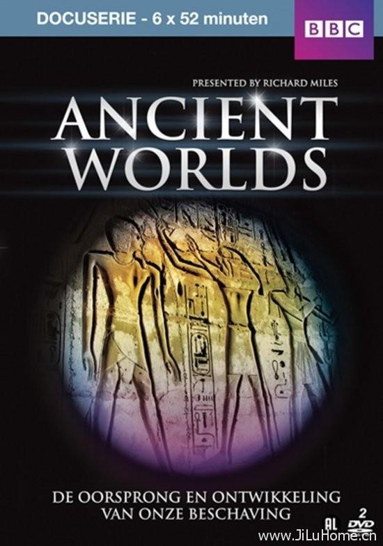《古代世界 Ancient Worlds》