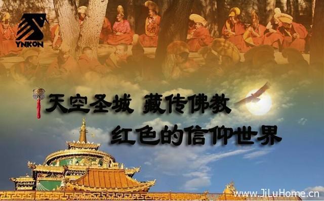 《天空圣城 藏传佛教·红色的信仰世界》