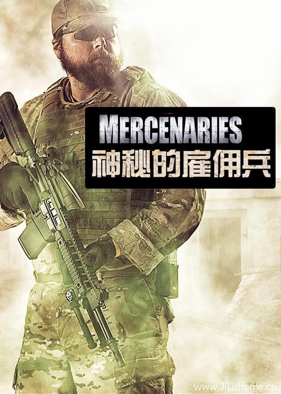 《神秘的雇佣兵 Mercenaries》