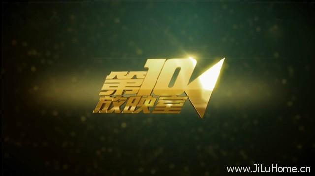 《第10放映室:影话·回归》