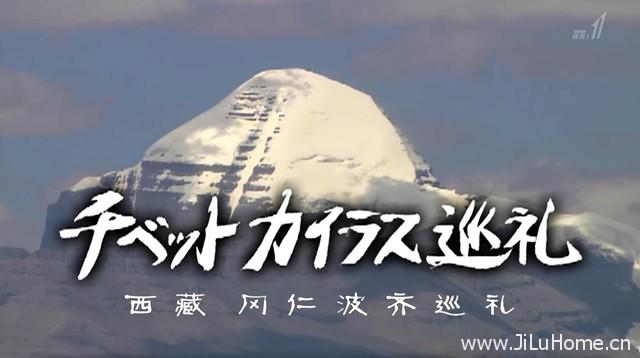 《西藏冈仁波齐朝圣之旅 (2014)》