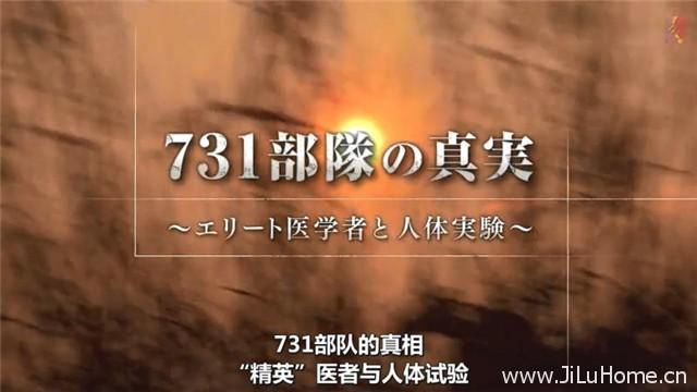《731部队的真相:精英医学研究者与人体实验》