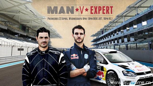 《挑战专家/专家速成班 Man v Expert (2015)》