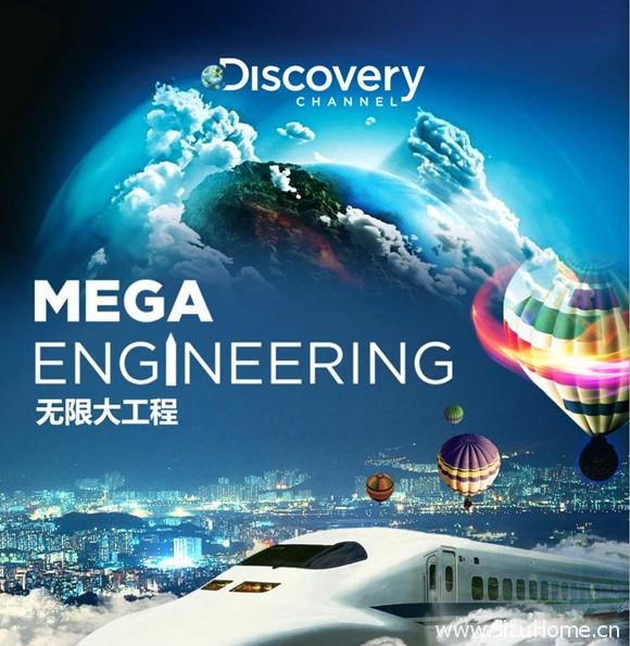 《无限大工程 Mega Engineering (2009)》
