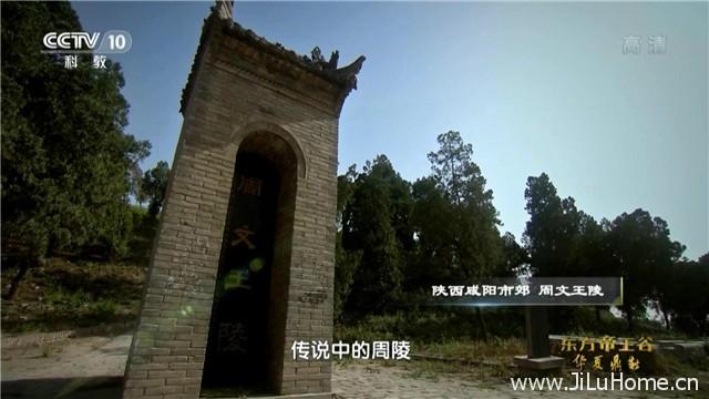 《东方帝王谷》