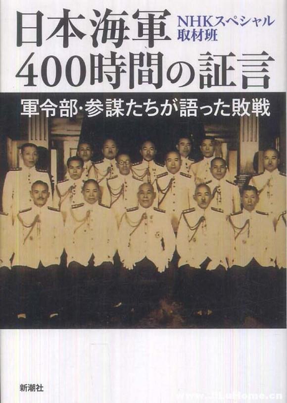 《日本海军战败反省会:400小时的证言 (2009)》