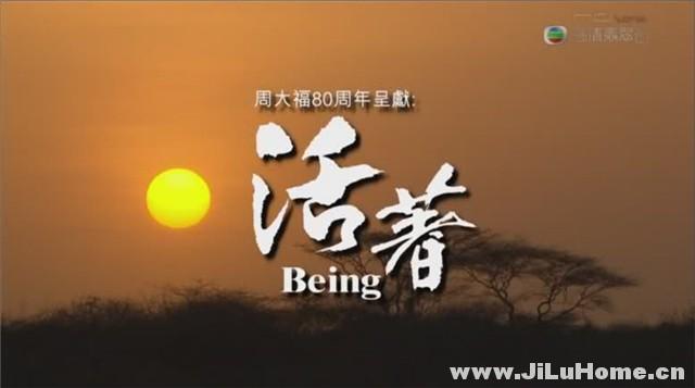 《活着 Being (2009)》