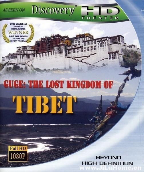 《古格:消失的西藏王朝 Guge-The Lost Kingdom of Tibet (2006)》