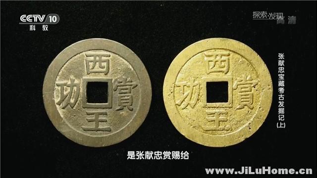 《张献忠宝藏考古发掘记》