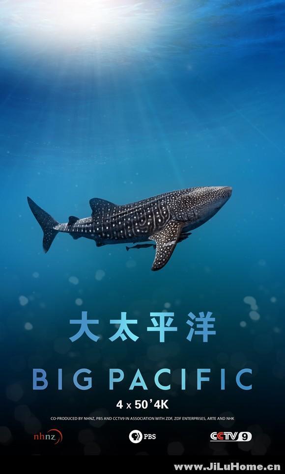 《大太平洋 Big Pacific (2017)》