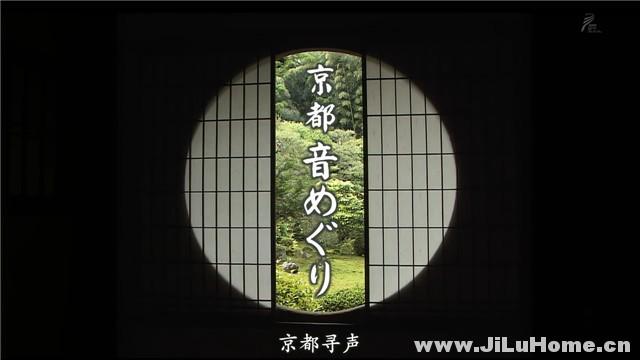 《京都寻声》