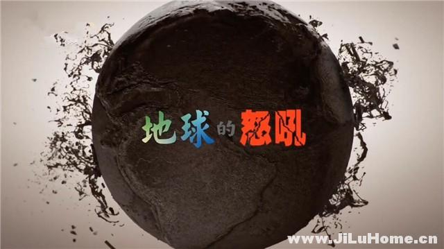 《地球的怒吼 Raging Earth (2015)》
