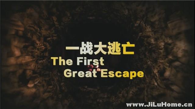 《一战大逃亡 The First Great Escape》