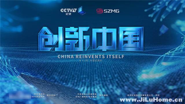 《创新中国 China Reinvents Itself (2018)》